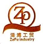 广西泽溥工贸有限公司 最新采购和商业信息