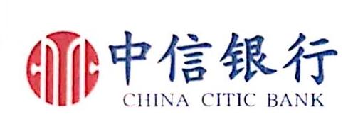 中信银行股份有限公司西安东大街支行