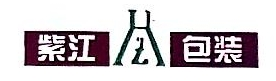 杭州紫江包装有限公司 最新采购和商业信息