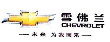 洛阳盈众汽车有限公司 最新采购和商业信息