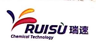 上海瑞速化工科技有限公司 最新采购和商业信息