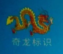 重庆奇龙标识设计制作有限公司