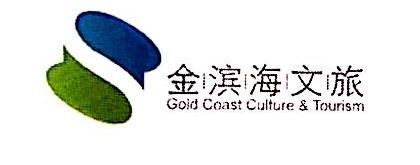 上海金滨海投资管理有限公司 最新采购和商业信息
