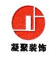 厦门凝聚装饰工程有限公司 最新采购和商业信息