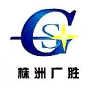 株洲广胜硬质合金有限公司 最新采购和商业信息
