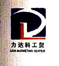 东营市力达科工贸有限责任公司 最新采购和商业信息