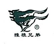 厦门雅狼服饰有限公司 最新采购和商业信息