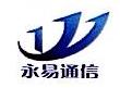 上海永易通信科技有限公司 最新采购和商业信息