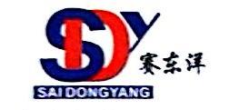 深圳市赛东洋电子科技有限公司 最新采购和商业信息