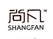 东莞市尚凡贸易有限公司 最新采购和商业信息