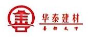 偃师市华泰综合利用建材有限公司 最新采购和商业信息