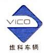 天津市维科车辆技术有限公司 最新采购和商业信息