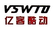深圳市亿客酷动投资有限公司
