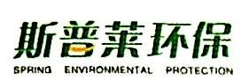 山东斯普莱环境科技有限公司 最新采购和商业信息