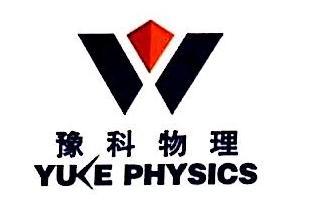 河南省科学院应用物理研究所有限公司