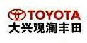 深圳市大兴观澜丰田汽车销售服务有限公司 最新采购和商业信息