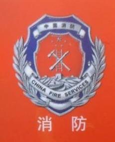 云南中喆消防工程有限公司 最新采购和商业信息
