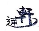 苍南轩通工艺礼品有限公司