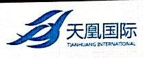 上海天凰国际贸易有限公司