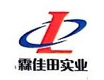 深圳市霖佳田实业有限公司