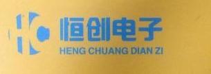 连江县恒创电子有限公司
