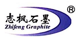 南通志枫特种石墨有限公司