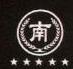 广州市南方酒店用品有限公司 最新采购和商业信息