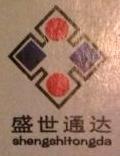 河南盛世通达文化传媒有限公司 最新采购和商业信息