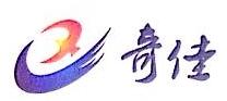 广西南宁奇佳文化传播有限公司 最新采购和商业信息