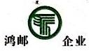 南昌鸿邮信息设备技术服务有限公司