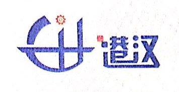 广州港汉机械有限公司 最新采购和商业信息