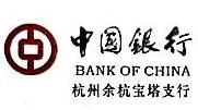 中国银行股份有限公司杭州余杭宝塔支行 最新采购和商业信息