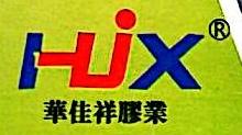 深圳市华佳祥胶粘制品有限公司 最新采购和商业信息
