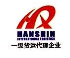 航信运通(厦门)国际物流有限公司 最新采购和商业信息