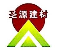 邯郸市圣源建材有限公司 最新采购和商业信息