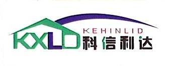 天津市科信利达彩钢钢结构有限公司 最新采购和商业信息