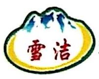 新疆雪洁进出口贸易有限公司