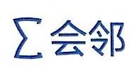 上海会邻网络技术有限公司 最新采购和商业信息