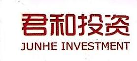 绍兴君和投资有限公司 最新采购和商业信息