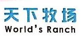 天下牧场(上海)国际贸易有限公司 最新采购和商业信息