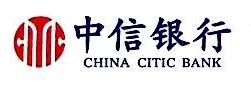 中信银行股份有限公司靖江支行 最新采购和商业信息
