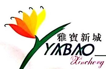 广州市雅宝房地产开发有限公司 最新采购和商业信息