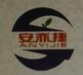 广州市安亦捷自动化设备有限公司