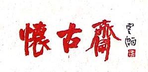 怀古斋(漳州)红木家具有限公司 最新采购和商业信息