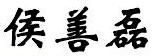 郑州天昊瓦轴轴承有限公司 最新采购和商业信息