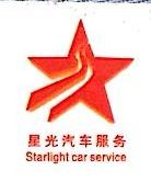 大理星光汽车服务有限公司 最新采购和商业信息