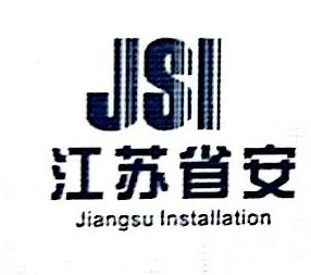 江苏尚安机电工程有限公司
