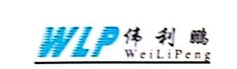 深圳市伟利鹏新材料科技有限公司 最新采购和商业信息