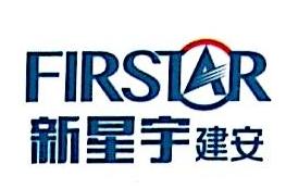 长春新星宇建筑安装有限责任公司 最新采购和商业信息