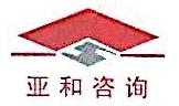 四川亚和企业咨询管理有限公司